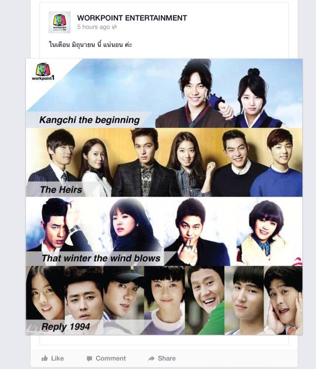 ซรย That Winter Of The Wind Blows และ Reply 1994 ฉบบ