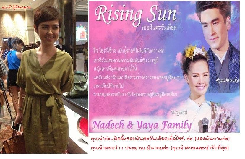 Nadechyaya Familyny Family 106รางวลแหงผลงานจะงดงามเสมอ