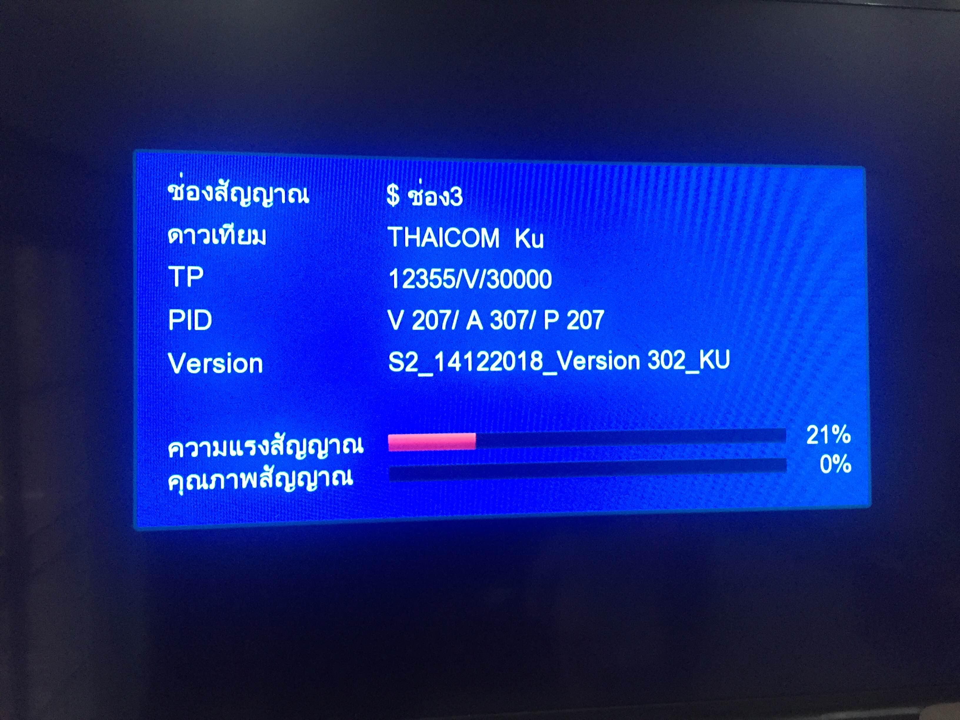 ช่วยด้วยครับ ****PSI S 2HD อัพเกต ดูช่อง HD ไม่ได้ - Pantip