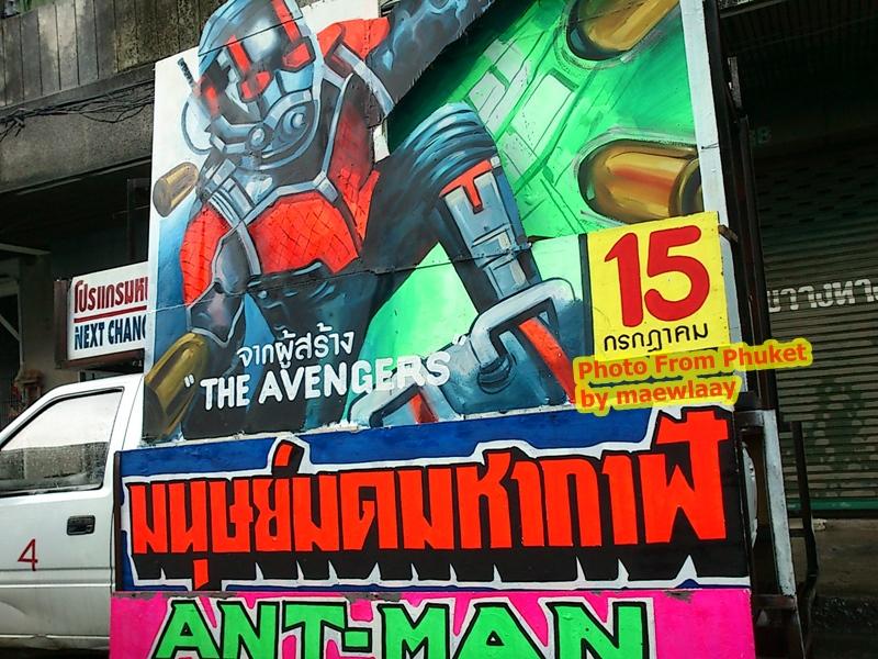 ฉายแล้ววันนี้  Ant-Man (มนุษย์มดมหากาฬ)..ซุปเปอร์ฮีโร่ฉบับย่อส่วนคนใหม่ของค่ายมาร์เวล