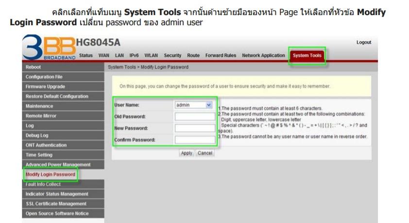 สอบถามวิธีเปลี่ยน User Password Router Huawei HG8045A ของ 3BB ครับ