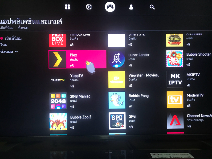 LG Smart TV ที่เป็น WebOS สามารถลง  APK ของ Android ได้ไหม
