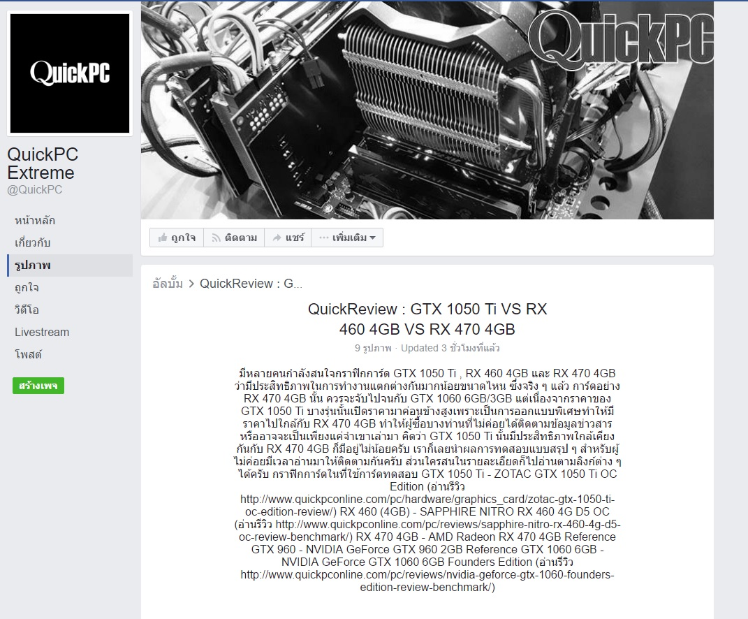 เห็นแนะนำกันแต่ 1050Ti อยากขอเสนอแนะ RX 470 บ้างครับ - Pantip