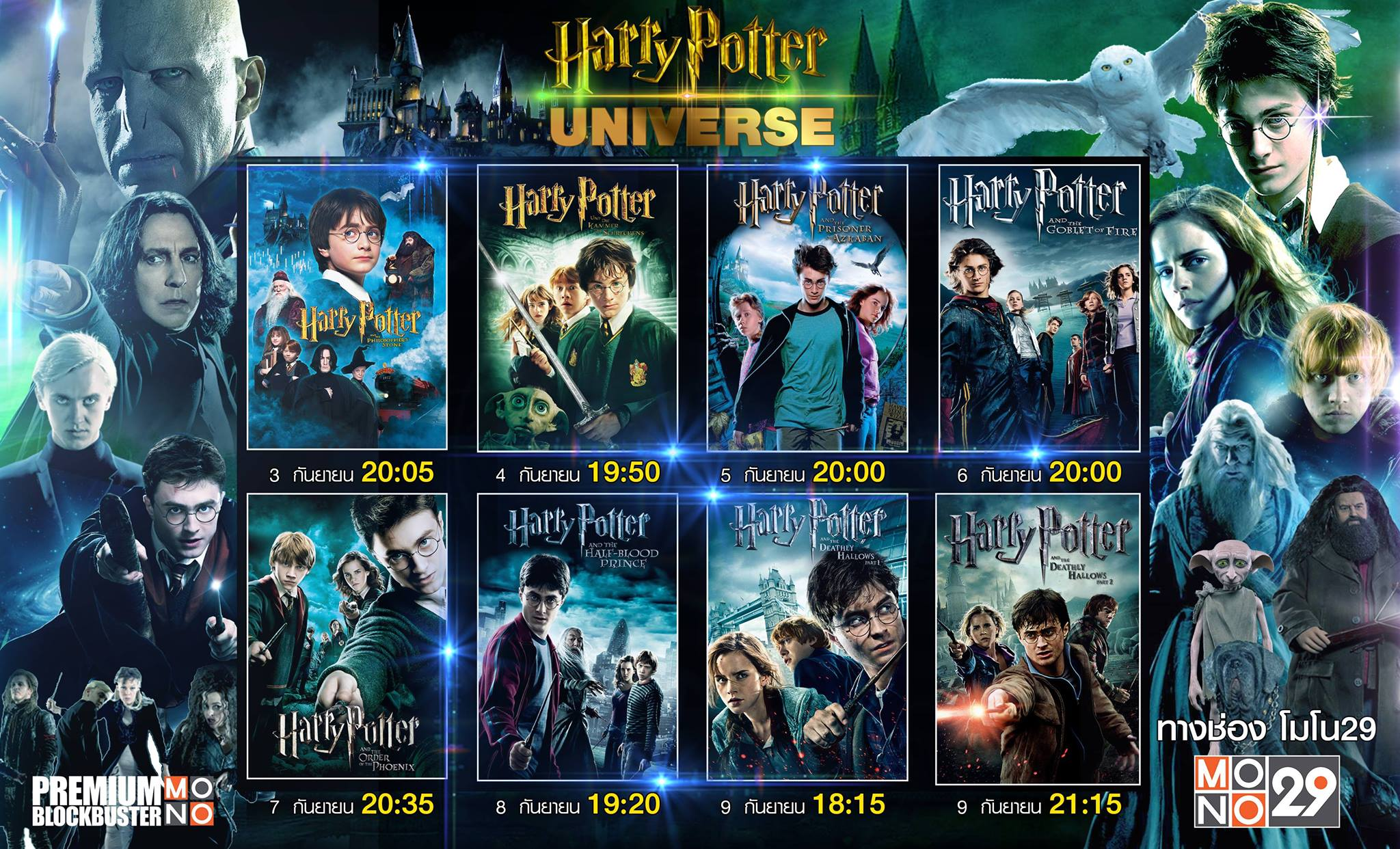 พร้อมกันยังกับ Harry Potter ทั้ง 8 ภาค ที่ช่อง MONO29 - Pantip
