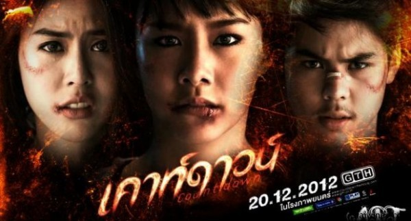 หนังไทยใหม่ กับกระแสการติดตามที่เป็นไปภายในทิศทางที่ดี