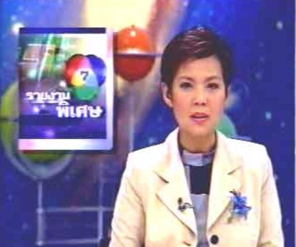 ทีวีช่อง 7