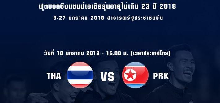 ดูบอลสด U23 ไทย เกาหลีเหนือ