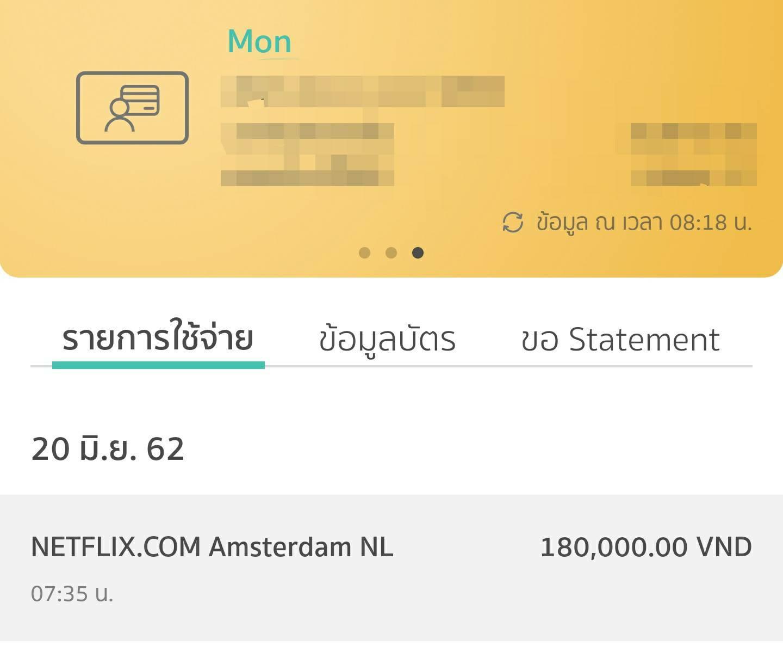 ช่วยด้วยค่ะ มีเงินเรียกเก็บจาก Netflix จากต่างประเทศ ใครเคยโดนบ้าง