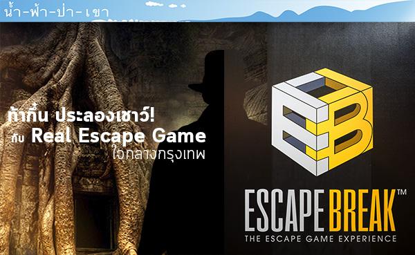 escape break