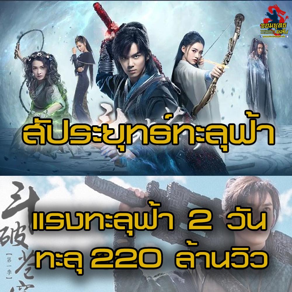 ผลการค้นหารูปภาพสำหรับ สัปยุทธ ทะลุฟ้า ซับไทย