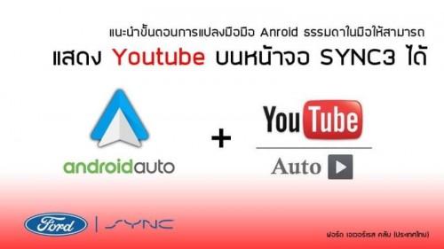 ใครใช้ android auto ตอนนี้เล่น youtube ได้แล้วนะ - Pantip