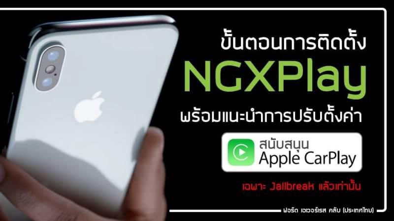 แนะนำ] ขั้นตอนการติดตั้งแอพลิเคชั่น NGXPlay พร้อมแนะนำการปรับตั้งค่า