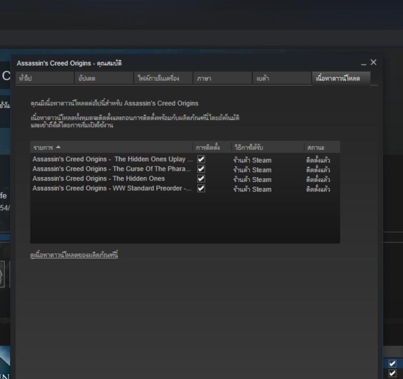 ติดตั้ง DLC ไม่ได้ ขอวิธีแก้ไขครับ - Pantip