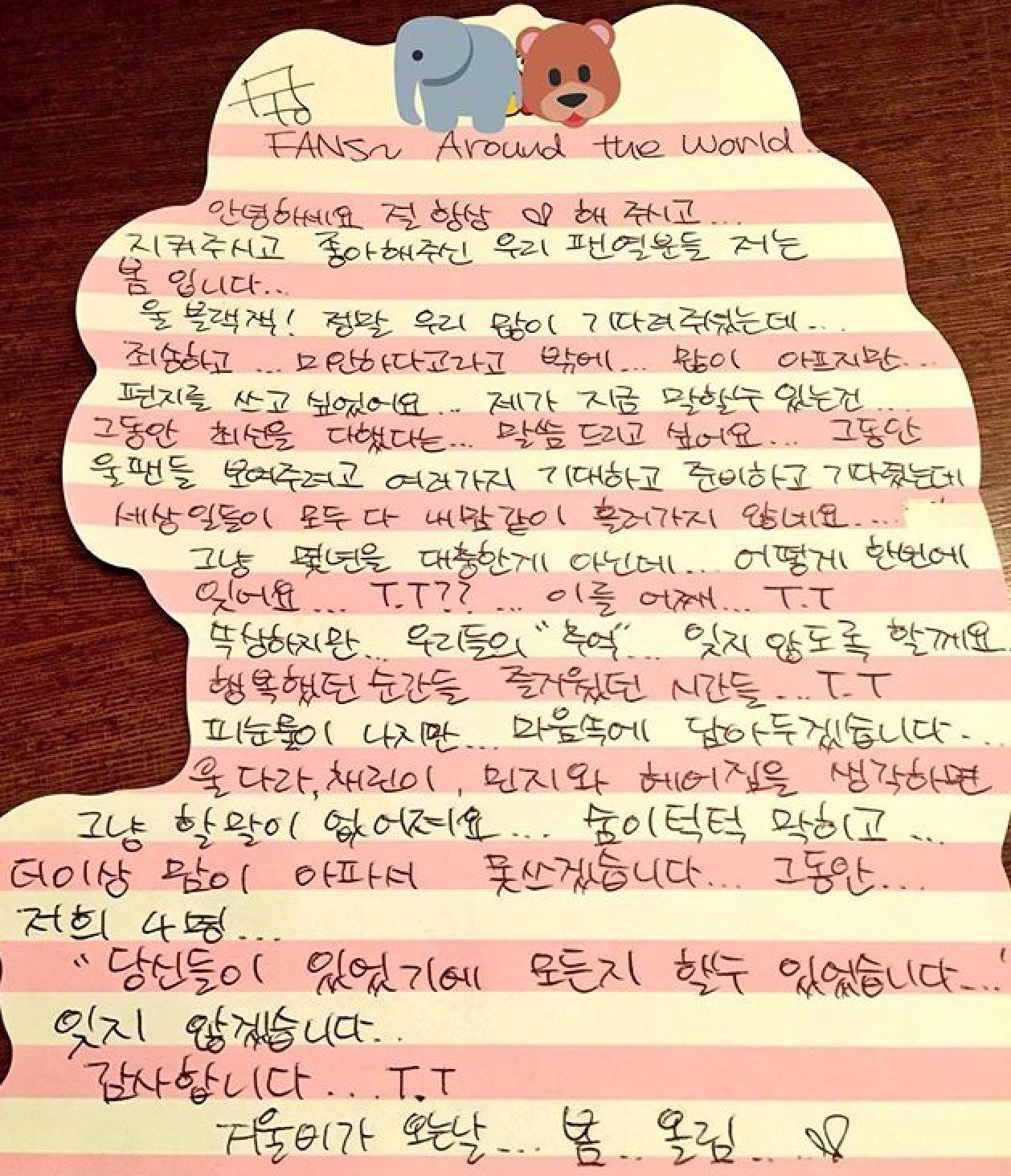 [2NE1] จดหมายจากปาร์คบอมถึง blackjack