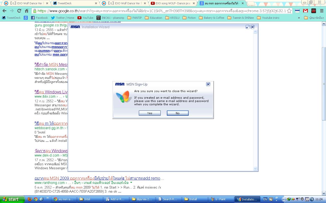 ขอความช่วยเหลือค่ะ] ลบโปรแกรม MSN ออกจากเครื่องไม่ได้ - Pantip