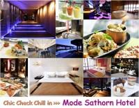 Review โรงแรม Mode Sathorn บรรยากาศดีใกล้ Bts Pantip