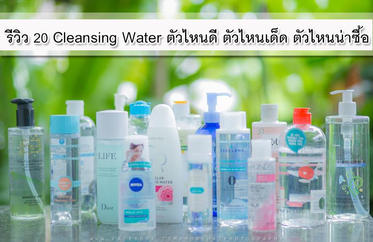 [CR] รีวิว 20 ยี่ห้อ Cleansing Water ตัวไหนดี ตัวไหนเด็ด ตัวไหนน่าซื้อ