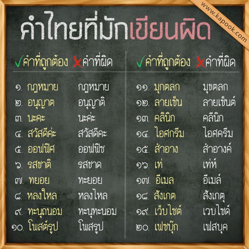 Gs F 0 60 >> คำภาษาไทยที่มักเขียนผิด... - Pantip