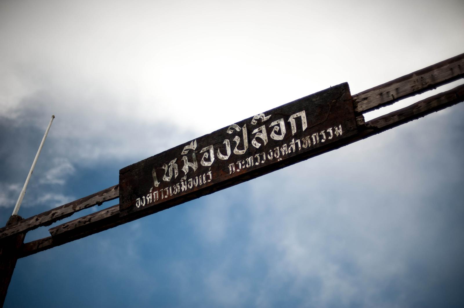 "1376932610-DSC1800-o พาเที่ยว ""ปิล๊อก"" วิวสวยสุดชายแดนไทย"