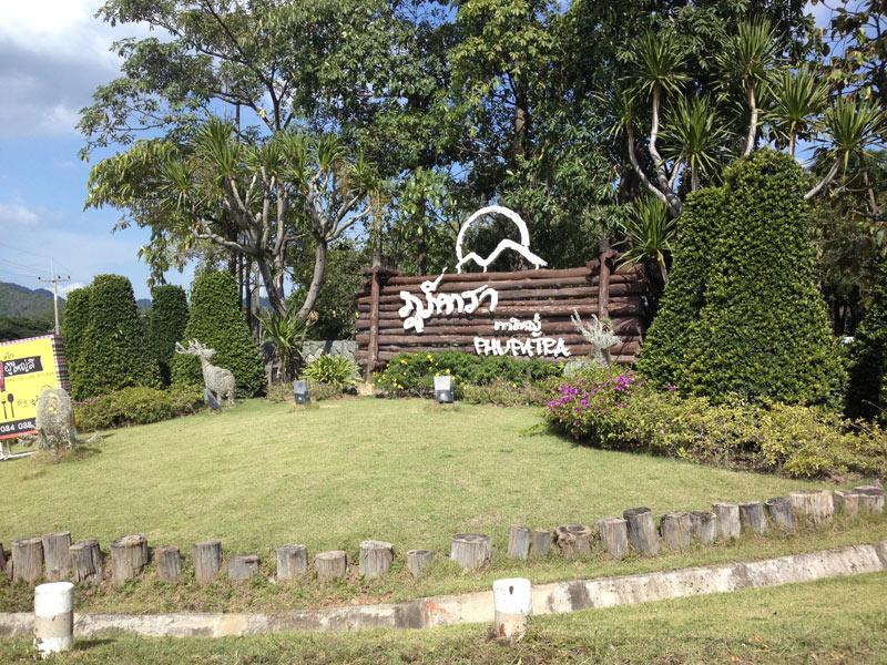 Love Trip 3 Khao Yai พาไปreview ภ ทราวนา ร สอร ท เขาใหญ Patravana