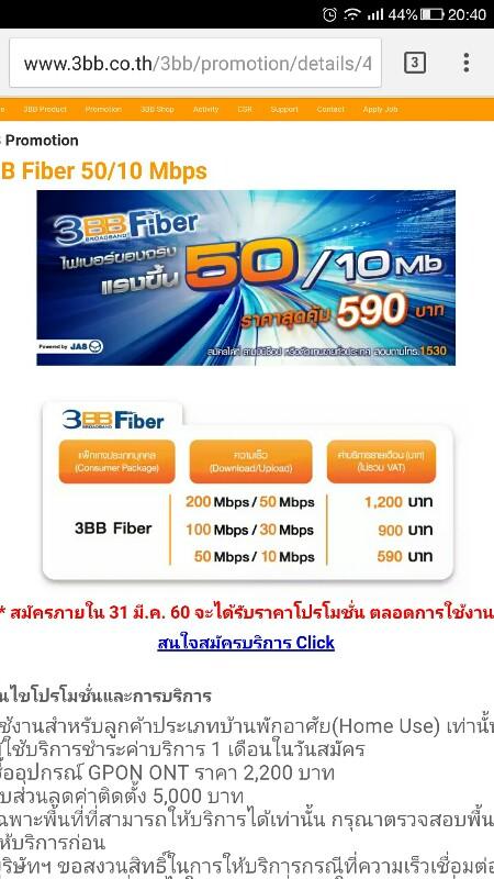 3bb ออกโปรใหม่ เน็ตไฟเบอร์ 50 mb 590 บาท    แล้ว vdsl 50mb