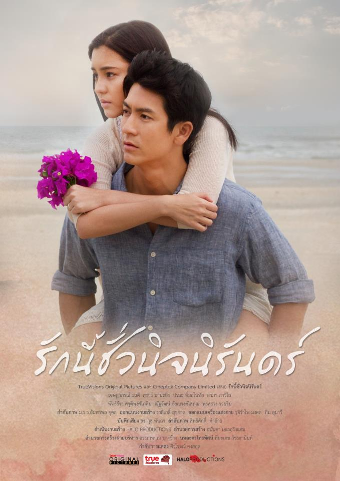 endless-love-thailand-version capitulos completos