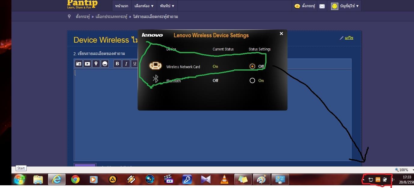 Device Wireless ไม่ทำงานช่วยหน่อยครับ - Pantip