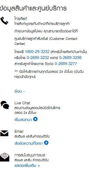 Call Center Samsung 24 Hr u0e15 u0e2du0e07u0e15 u0e14u0e15 u0e2du0e17u0e32u0e07u0e44u0e2bu0e19u0e04u0e30 Pantip
