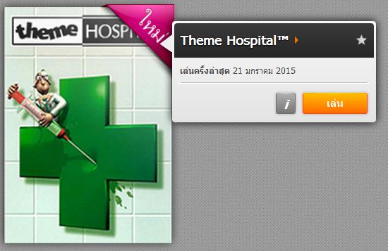 Theme Hospital เกมบริหารโรงพยาบาล ในยุค 90 นั้นเกมอีกหนึ่งแนวที่ได้รับความนิยมคือเกมแนวบริหาร เกมpc Theme Hospital สร้างโรงพยาบาล