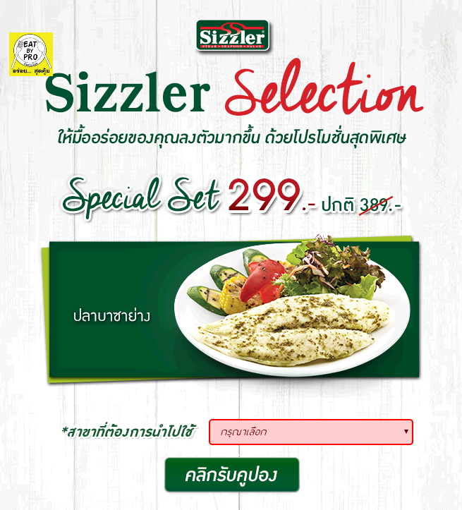 Sizzler discount coupons