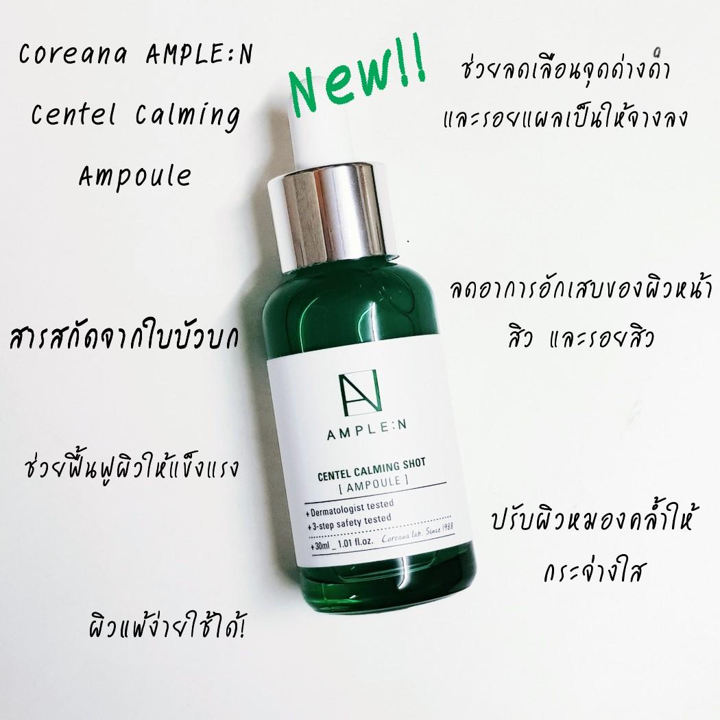 Coreana AMPLE:N Centel Calming vs Acne Shot ตัวไหนดีเรื่องสิว ...