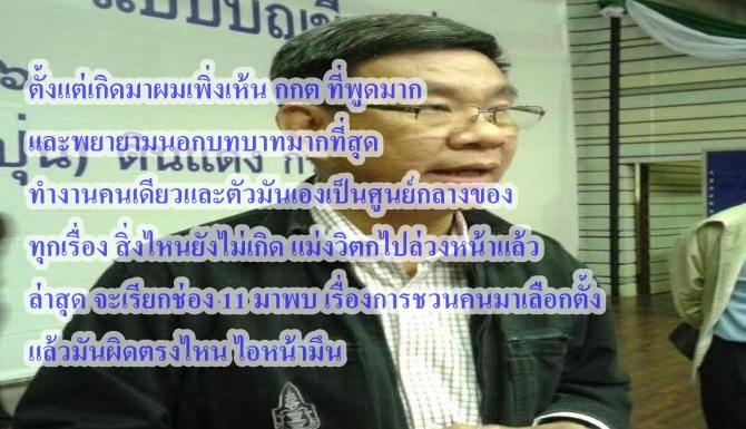 กกต: กกต สมชัย ผมมั่นใจ คนไทยรักความยุติธรรม อยากให้มันลาออก
