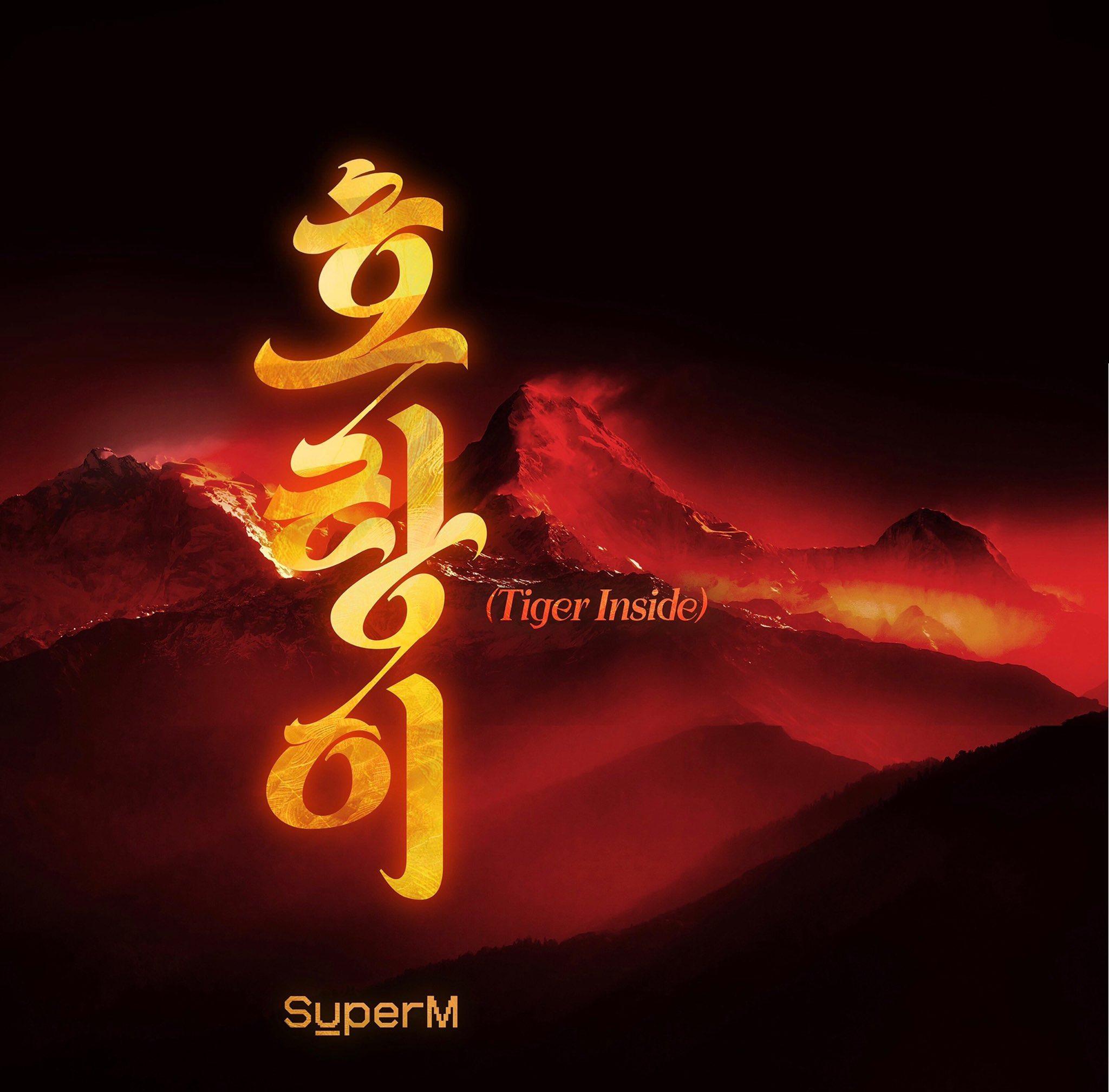 SuperM] SuperM Single - '호랑이 (Tiger Inside)'_Group Teaser Image - Pantip