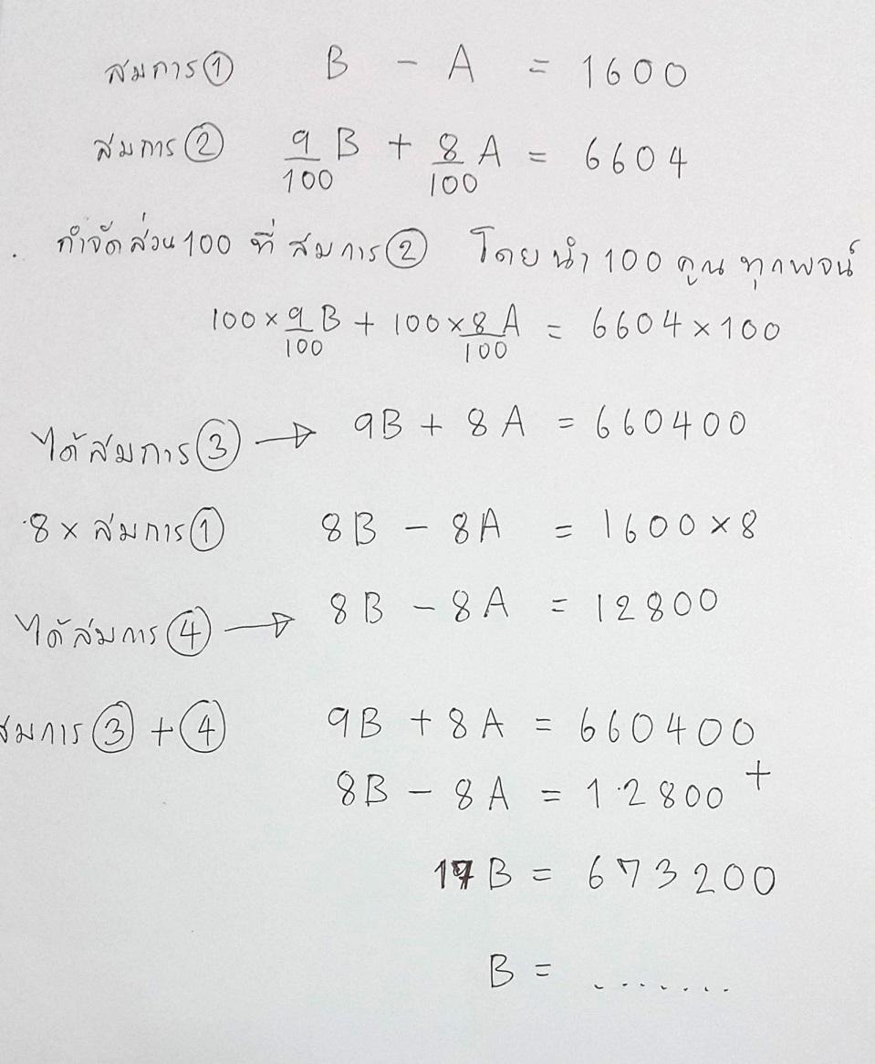 หน่วยที่ 3 โจทย์สมการเชิงเส้นสองตัวแปร