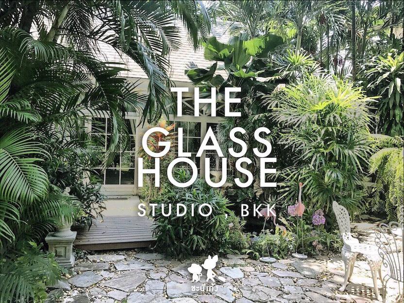 The glass house studioเป็นสตูดิโออยู่ในย่