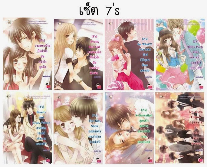 [7's] The Kiss Show สุดหล่อจ๋า อยากสวยช่วยฉันที