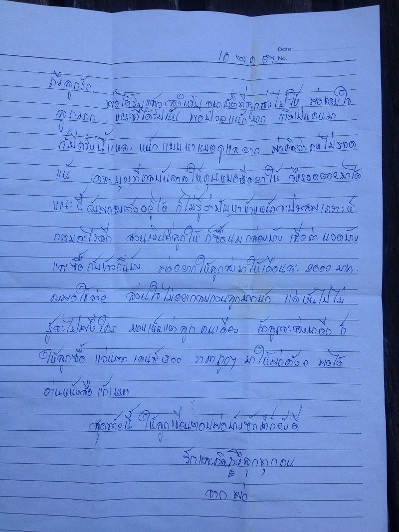 เปิดกระทู้พันทิพย์ จดหมายจากบ้านพักคนชรา ส่งมาผิดบ้าน อ่านแล้วน่าเห็นใจ