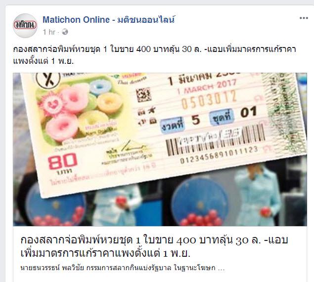 ตรวจหวยย้อนหลัง ตรวจสลากกินแบ่งรัฐบาลย้อนหลัง หวยย้อนหลัง ใบหวยย้อนหลัง ครบทุกงวด ตรวจหวย - Page 60 of 63 ได้ที่ MThai Lotto