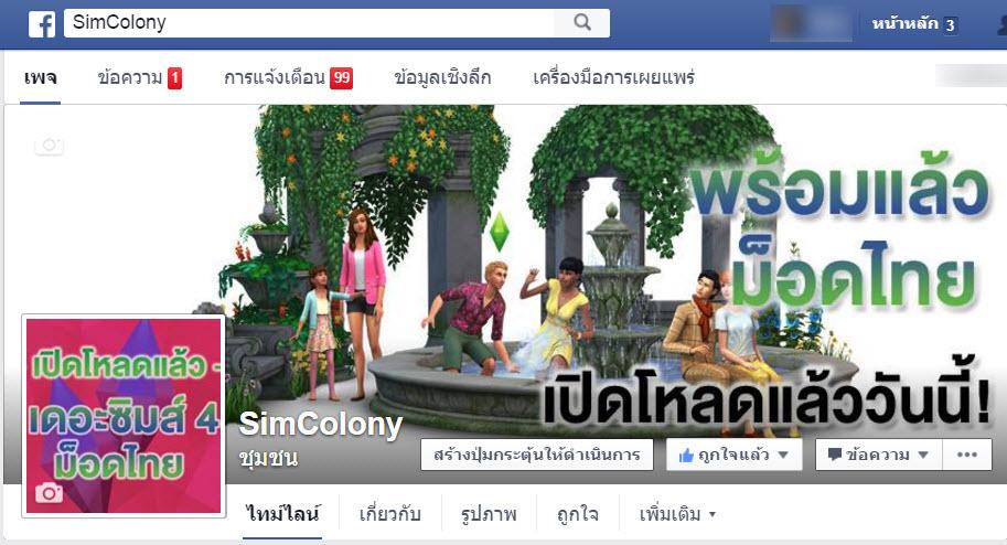 the sims 3 33 in 1 ภาษาไทย ไฟล์เดียว