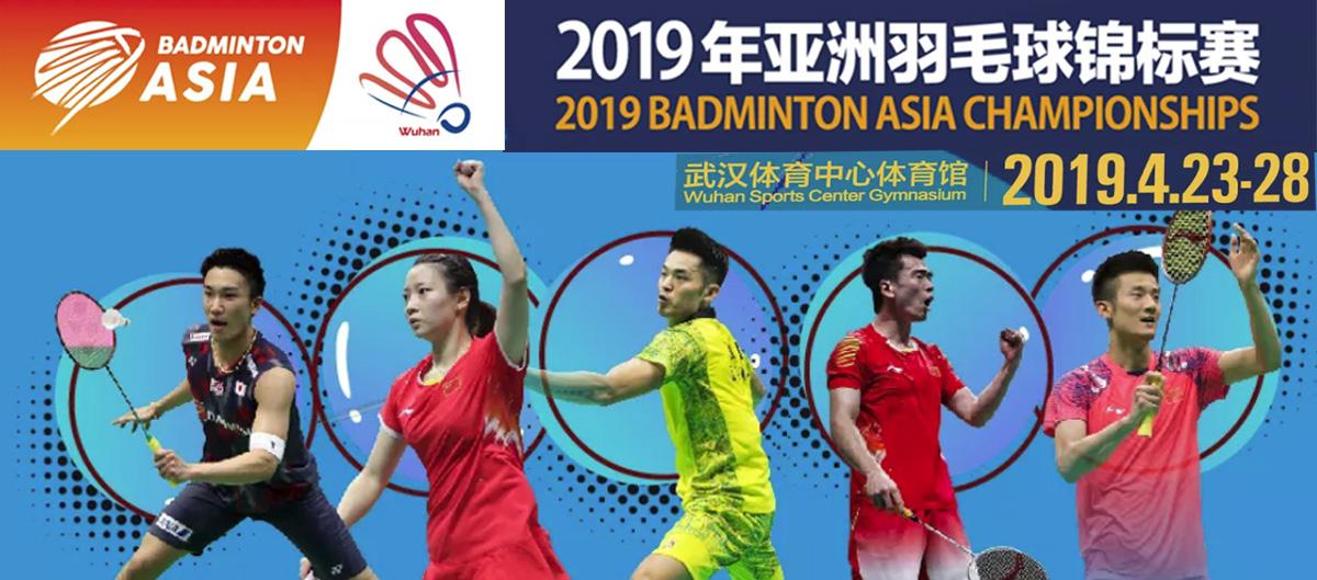 คลิปแบดมินตัน BADMINTON ASIA CHAMPIONSHIPS 2019 : รอบชิงชนะ