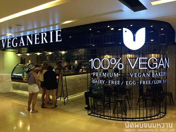 """Veganerie"" ร้านขนมหวานที่คนรักสุขภาพไม่ควรพลาด - Pantip"