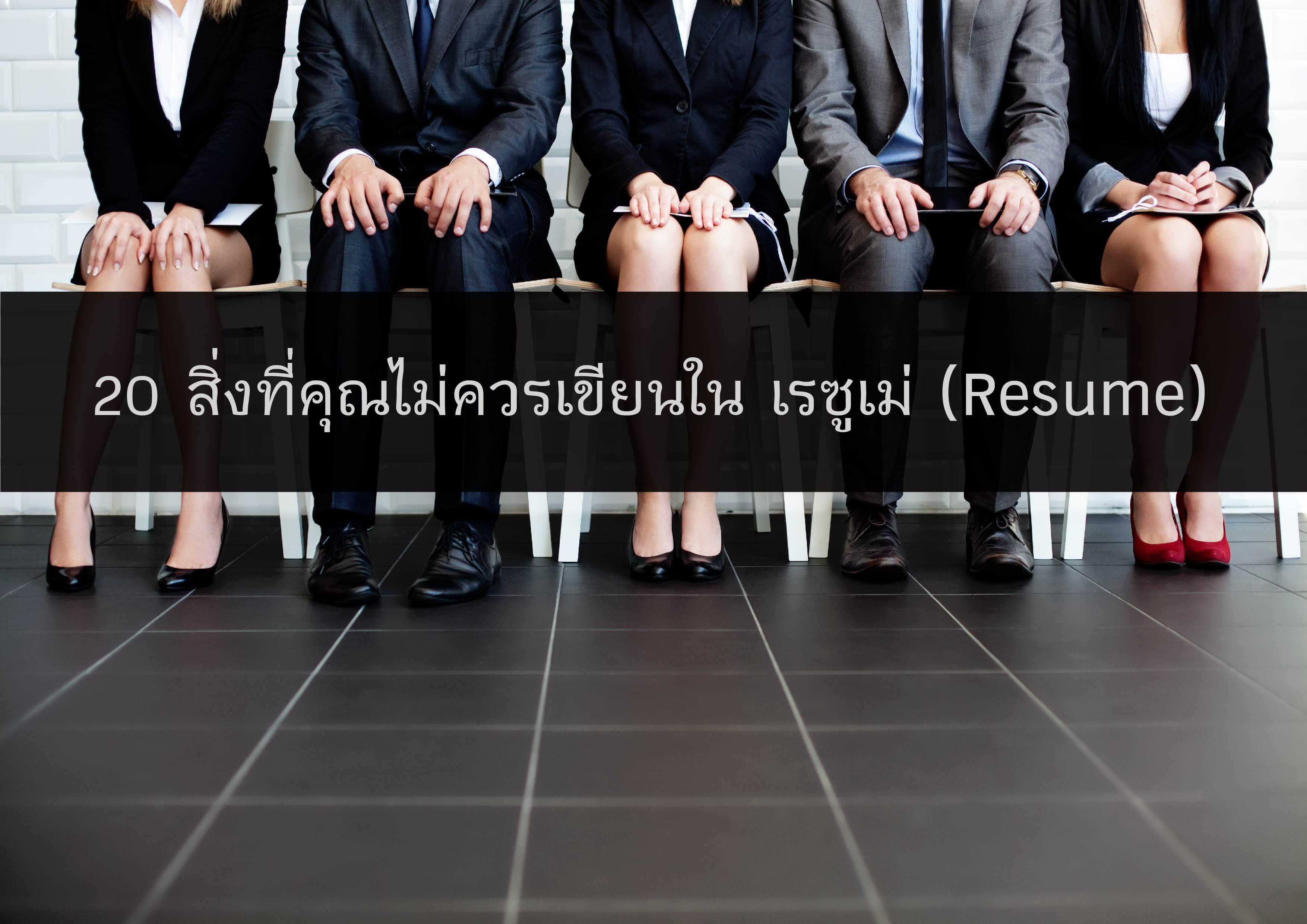 20 สิ่งที่คุณไม่ควรเขียนใน เรซูเม่ Resume Pantip