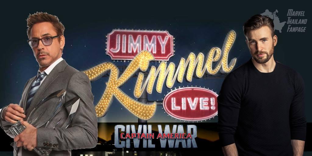 รายการ Jimmy Kimmel Live วันที่ 24/11 นี้มีแขกรับเชิญจาก Marvel ถึงสามคนคือ  Krysten Ritter จาก Marvel's Jessica Jones และ Robert Downey Jr กับ Chris  Evans