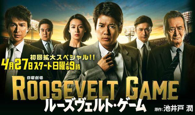 Roosevelt Game รูสเวสท์เกม