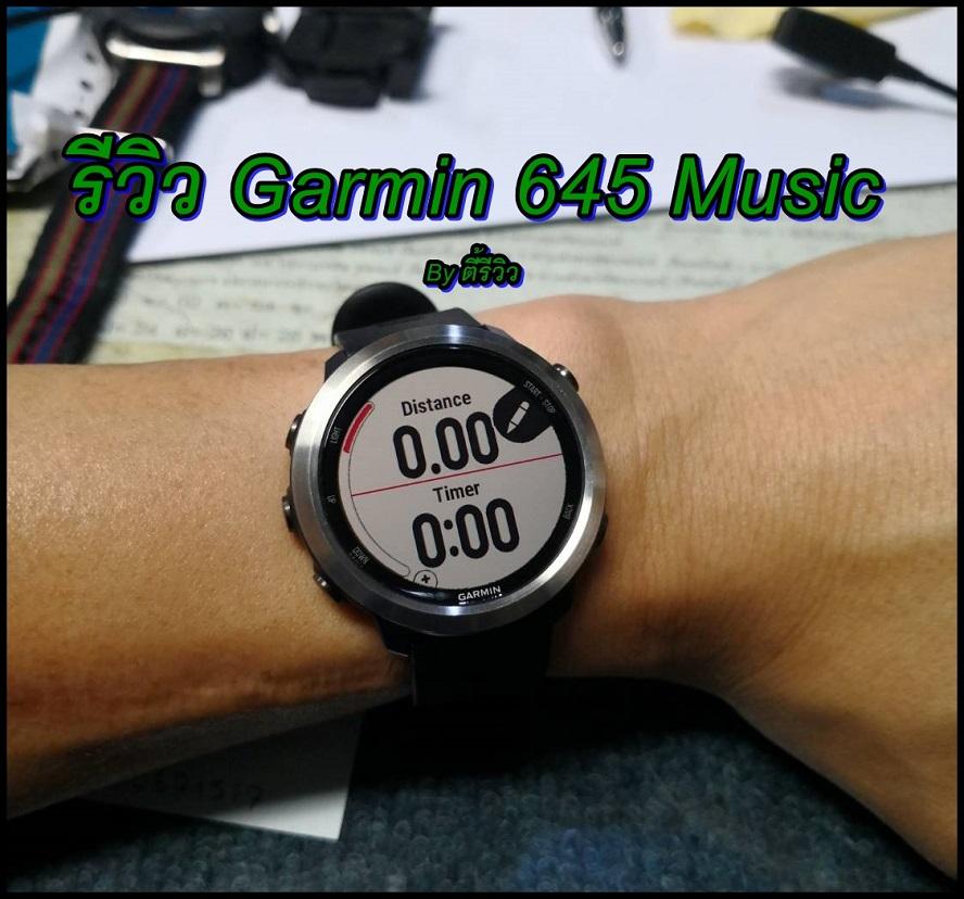 ร ว ว Garmin Forerunner 645 Music ฉบ บ ร ว วไป ด าไป Pantip
