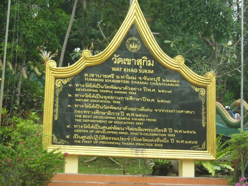 เขาคิชกุฏ จันทบุรี 2560