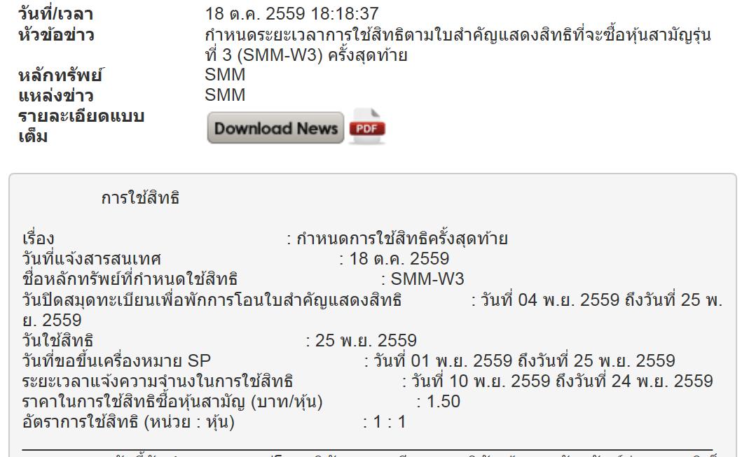 For Information : smm-w3 แปลงครั้งสุดท้าย หยุดซื้อขาย 31/10/2559