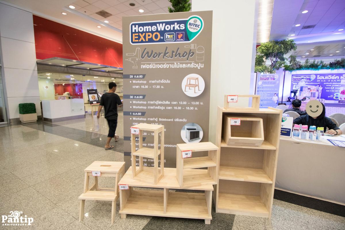 homework expo          18 pantip
