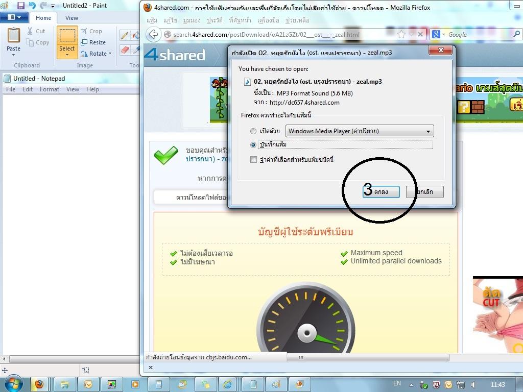 3.พอนับถอยหลังเสร็จจะมีป๊อปอัพ ขึ้นมาให้เรากดเซฟ ถ้าไม่มีป๊อปอัพ  ขึ้นมาให้คลิ๊กที่ download file ที่ข้างล่างเลข 0