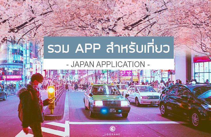 รวม App สำหรับเที่ยวญี่ปุ่น >>>ที่สำคัญโหลดฟรี<<< - Pantip